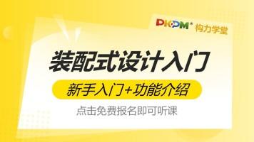 PKPM-PC 装配式设计入门课程