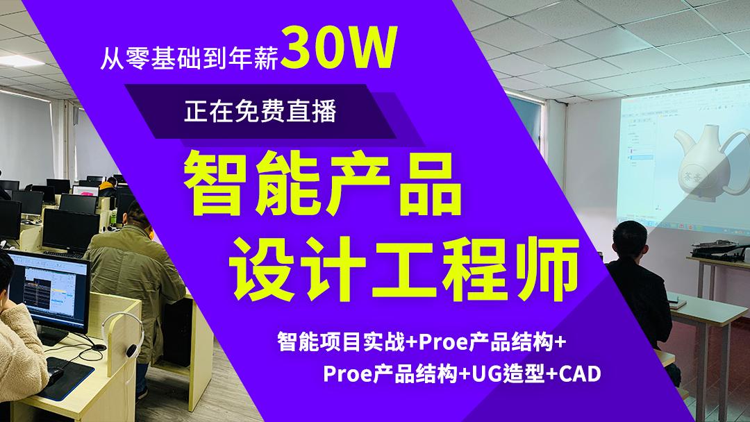 【免费直播】智能产品设计工程师/项目实战/产品结构/UG造型