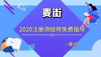 2020年麦街注册测绘师免费指导课