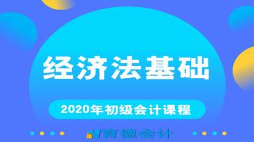 2020初级会计师《经济法基础》-直播班