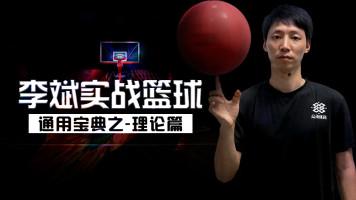 李斌实战篮球通用宝典之理论篇