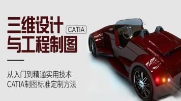 CATIA三维机械设计与工程制图-从入门到精通实用教程