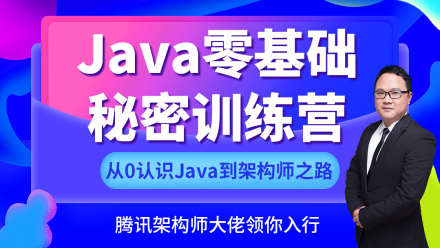 【享学教育】Java零基础/训练营系列/发展前景/职业规划/项目实战