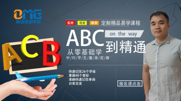 ABC on the way 从零基础学到精通英语
