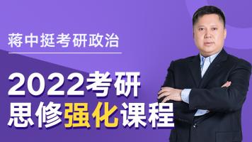 2022考研政治蒋中挺思修强化课程