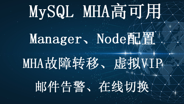 MySQL MHA高可用视频教程