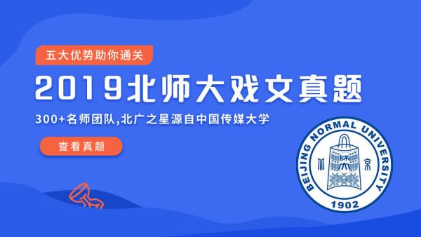 艺考/真题 2019北京师范大学戏剧影视文学真题