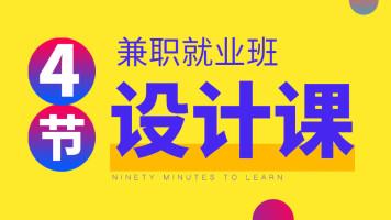 PS体验课-4节直播 05.19日  开课 晚