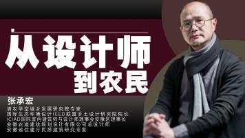 张承宏公益系列直播录制(从设计师到农民)
