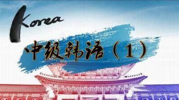 中高级韩语(1)(总共40讲)