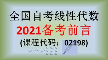 全国自考线性代数02198 前言(2021备考)