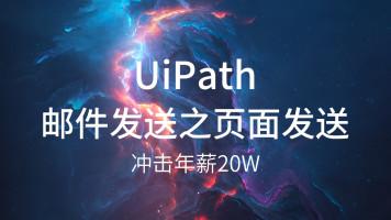 第七课--UiPath邮件发送之页面发送