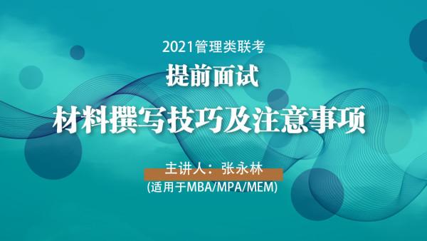 【考仕通】2021MBA/MPA提前面试材料撰写技巧与注意事项