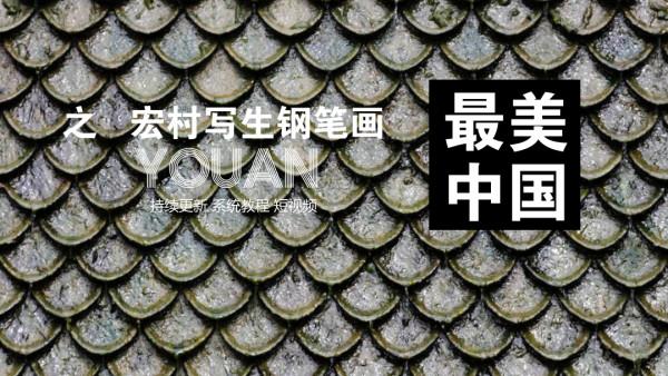 最美中国 钢笔画写生(中国古建筑写生纸质书寄发)