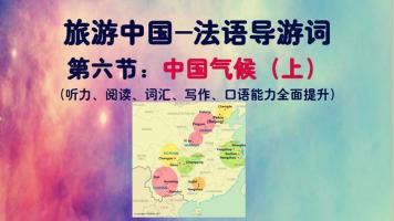 旅游中国(法语导游词)——中国气候(上)