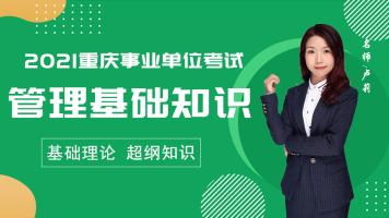 2021重庆事业单位《管理基础知识》专项课程