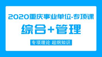 2020重庆事业单位《综合+管理》181课时 专项课程