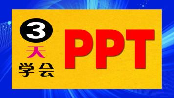 PPT2016幻灯片实战教程 零基础实例 动画 封面目录制作
