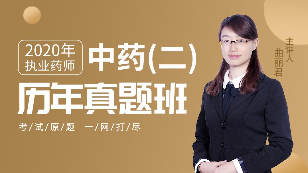 【教书匠课堂】2020执业药师-中药学专业知识(二)-历年真题班
