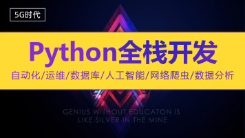 我们只培养会Python开发和人工智能的大数据分析师