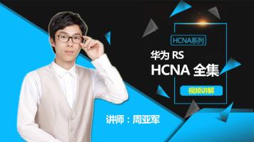 【HCNA系列】华为HCNA/HCDA加长版录播视频
