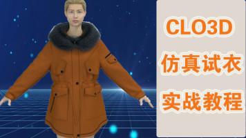 服装打版CLO3D仿真试衣教学视频 环浪袖试衣及抠图订纽扣明线归拔