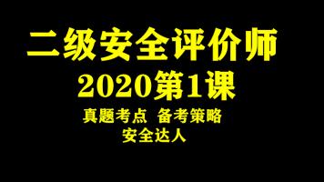二级安全评价师考试1真题考点梳理及备考策略2020.9