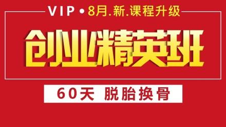 【圣狐电商-VIP精英班】2020全新课程 免费流量 直通车做爆款