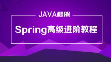 Java框架之Spring高级进阶