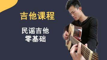 零基础吉他系统课程-小Q吉他教室