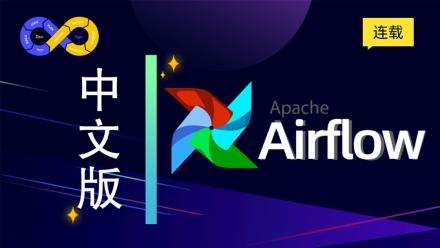中文版 Airflow 教程(一)