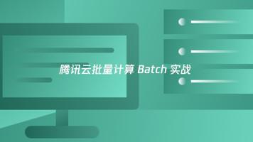 腾讯云批量计算 Batch 实战