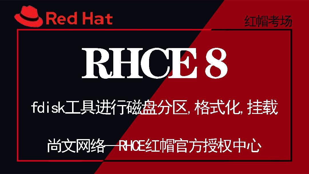 尚文网络RHCE8-fdisk工具进行磁盘分区格式化挂载