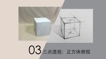 【高清录制几何体结构】素描入门几何体 一学就会