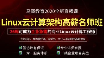 【直播高薪班】2020马哥Linux云计算架构高薪班/名师亲授/协议班