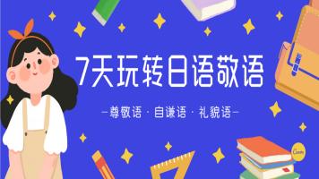 7天玩转日语敬语