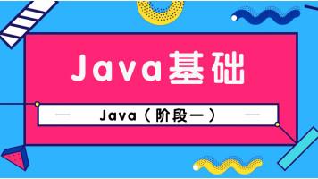 Java零基础入门到精通java视频教程 零基础入门到精通SE直播