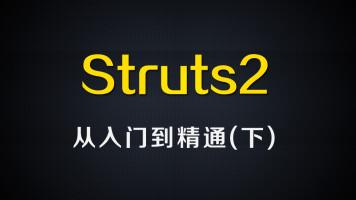 尚硅谷JavaEE视频之Struts2(下)