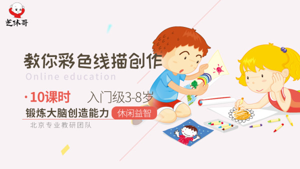 【艺休哥】儿童彩色线描创作视频课程 自学美术基础课程