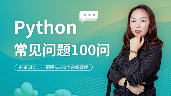 【马士兵教育】Python常见问题100问