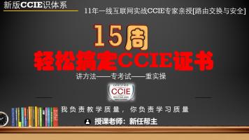 11年CCIE实战专家讲解新版 CCIE直通车课程(全网首发)