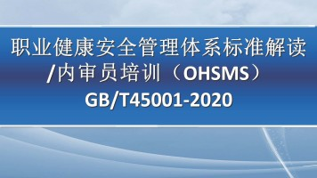 职业健康安全管理体系标准解读 /内审员培训GB/T45001-2020