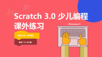 金柠编程-Scratch3.0少儿编程-课外练习