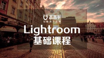 Lightroom基础课程