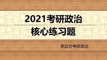 2021考研政治核心练习题