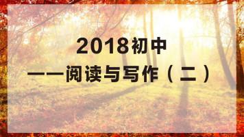 2018年初中语文阅读与写作(二)