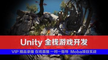Unity【Moba+MMORPG】全栈架构师进阶