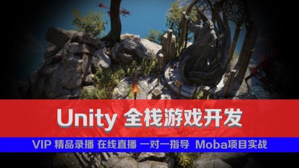 unity Moba全栈游戏开发