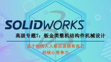 SolidWorks高级专题七:钣金类整机结构件机械设计
