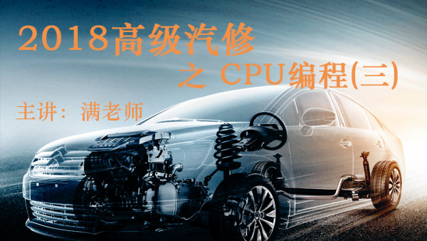 2018满老师高级汽修 之 CPU编程(三)